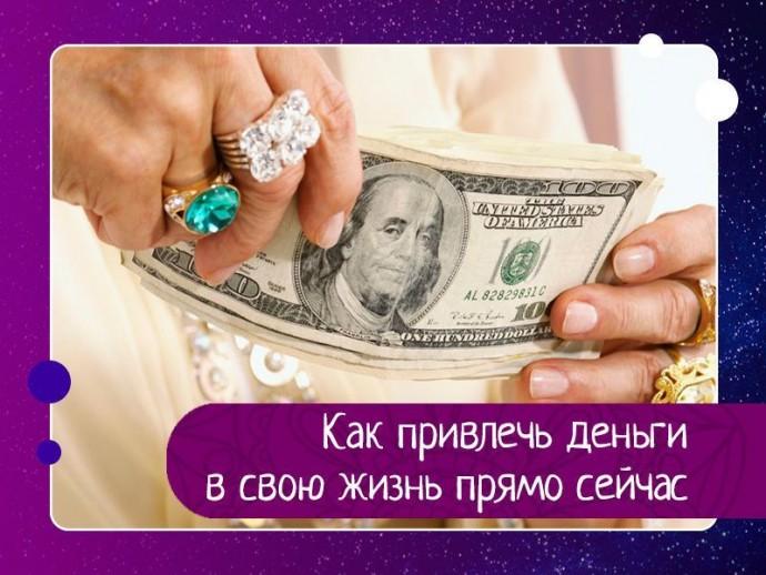 Деньги соответствуют определённым установкам нашего ума.