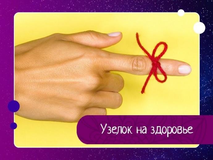 Если болезнь, несмотря на все усилия врачей, не отпускает, попробуйте прибегнуть к старинному магическому методу «завязывания» недуга.