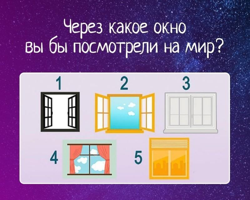 Через какое окно вы бы посмотрели на мир.