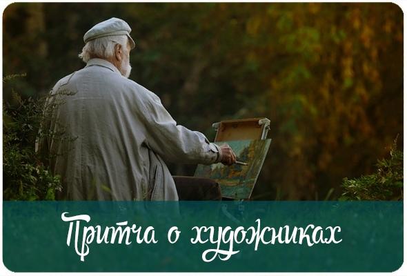 Притча о художниках