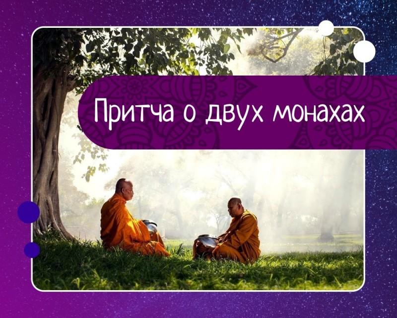 Два монаха дзэн переходили вброд бурную речку. 0
