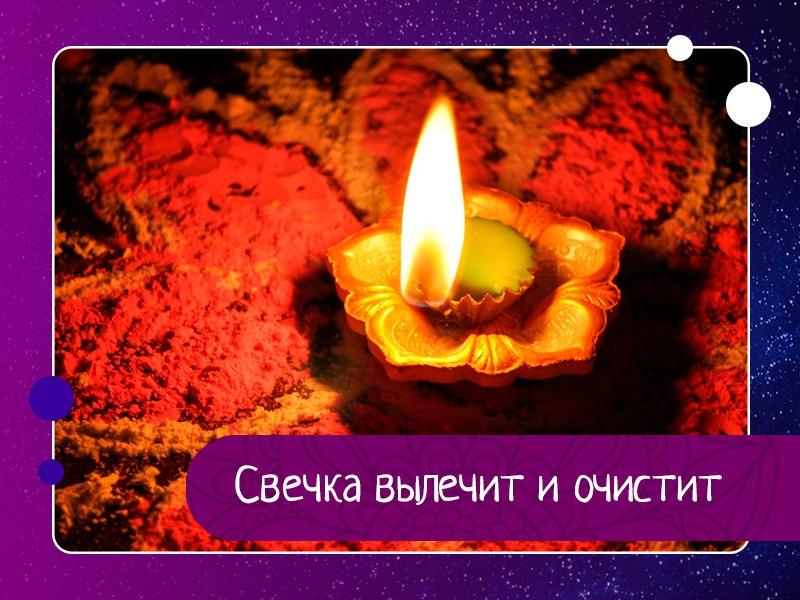 С древнейших времен люди знали, что стихия огня очищает и сжигает все отрицательное, прилипающее к а