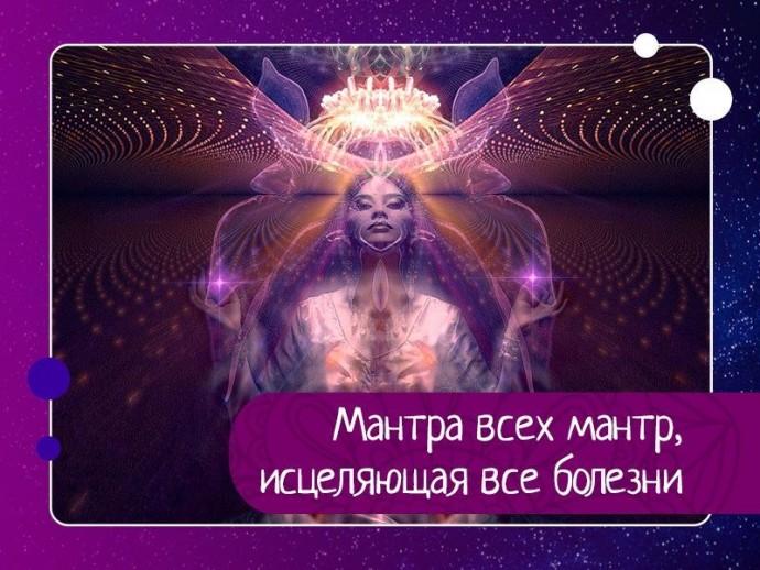 Мантра всех мантр, исцеляющая все болезни